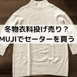 冬衣料投げ売り?MUJIでセーターを買う