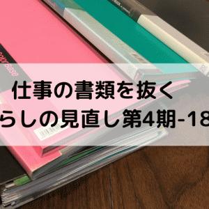 書類の片付け、自分の気持ちと向き合う暮らしの見直し第4期-18
