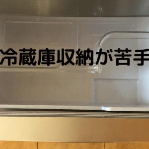 冷蔵庫の収納が苦手です。野菜室の改良