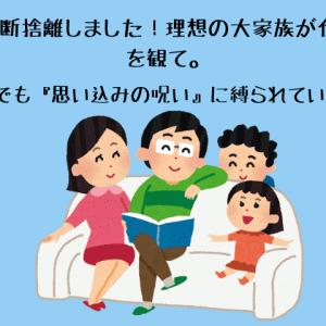 """BS朝日""""ウチ断捨離しました!""""理想の大家族が作れないを観て。ここでも『思い込みの呪い』に縛られていた"""