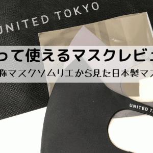 洗って使える夏マスクレビュー2自称マスクソムリエの日本製マスクレビュー