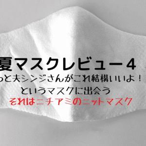 夏マスクレビュー4 ニチアミさんの洗える夏マスクがかなりいい!