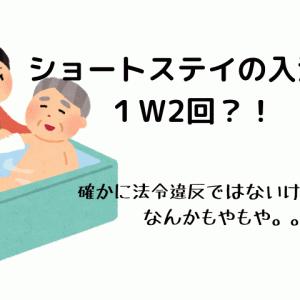 ショートステイの入浴回数にもの申す