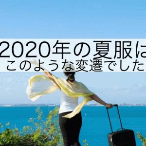 2020年夏服アラ還オバハンの服の変遷