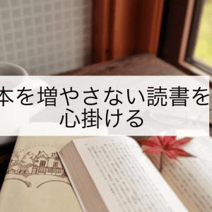 電子書籍で本を増やさない読書を心掛ける