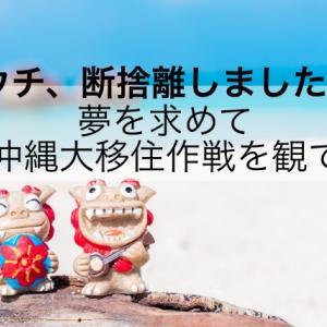 """""""ウチ、断捨離しました!""""夢を求めて沖縄移住大作戦を観て服は心の奥の主張"""
