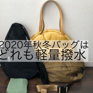2020年秋冬バッグはどれも軽量・撥水のナイロンバッグ