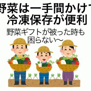 野菜は一手間かけて冷凍保存が便利!野菜ギフトが被った時も困らない〜