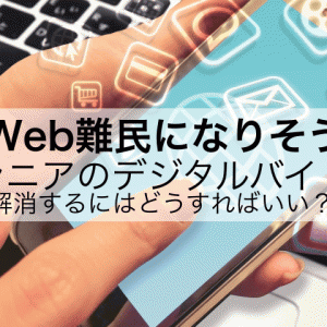 Web難民になりそう、、シニアのデジタルデバイトの解消、どうすればいい?