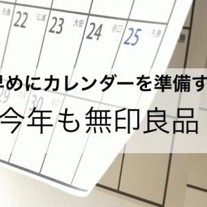 早めにカレンダーを準備する 今年も無印良品カレンダー