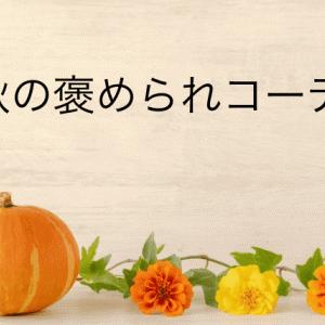 秋の褒められコーデ