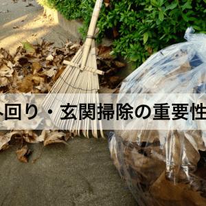 外回り・玄関掃除の重要性