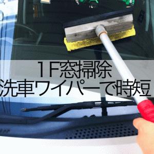 1F窓掃除洗車用ワイパーで時短