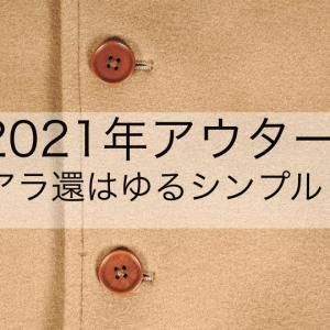 還暦リセット服の見直し3 2021年アウター ゆるシンプルへ