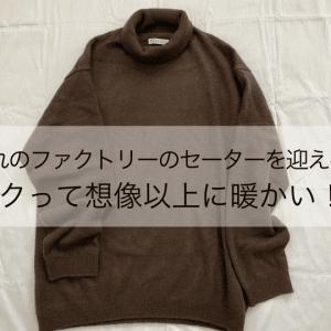 憧れのファクトリーの製品をお迎えする1 ヤクのセーターって想像以上に暖かい