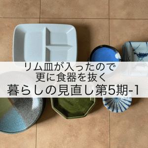 更に食器を抜くこれからの暮らしに向かって 暮らしの見直し第5期-1