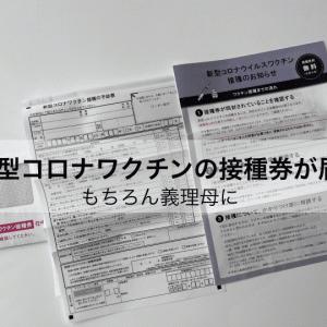新型コロナワクチンの接種券が義理母宛に届く