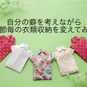 自分の癖を考えながら季節毎の衣類収納を変えてみた 暮らしの見直し第5期-3