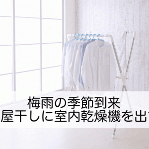 梅雨の季節到来 部屋干し用に除湿乾燥機を出す