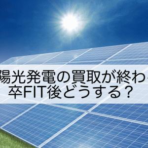 太陽光発電の買取が終わる、卒FIT後どうする?