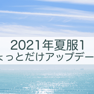2021年夏服1 接触冷感素材を入れてちょっとだけアップデート