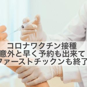コロナワクチン接種、意外と早く予約ができてファーストチックンも終了