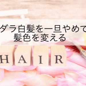 マダラ白髪を一旦やめて髪色を変える
