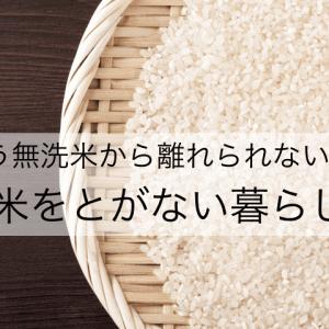 もう無洗米から離れられない。お米をとがない暮らし