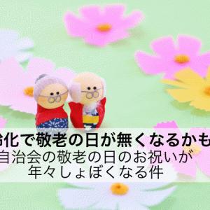 高齢化で敬老の日が無くなるかも? 自治会の敬老の日のお祝いが年々しょぼくなる件