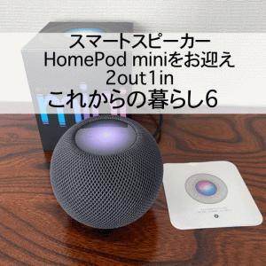 スマートスピーカー Homepod miniをお迎え 2out1in これからの暮らし6