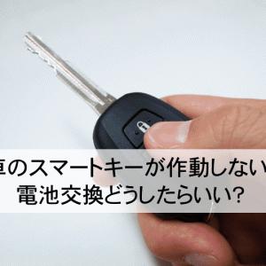 車のスマートキーが作動しない。電池交換どうしたらいい???