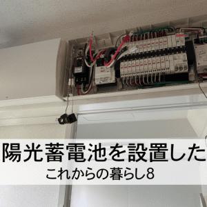 卒FIT太陽光発電4 蓄電池を設置した電力の見える化 これからの暮らし8