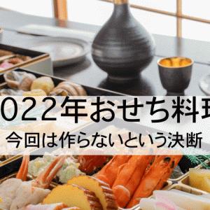 2022年おせち料理 今回は作らないという決断今年は注文する!