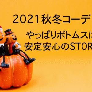 2021秋冬コーデ1 やっぱりボトムスは安定・安心のSTORY一択