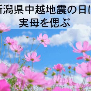 新潟県中越地震の日に実母を偲ぶ