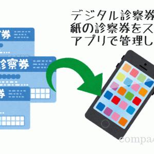 診察券をデジタル化。紙の診察券をスマホのアプリで管理してみた。