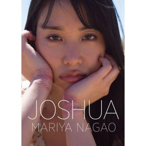 永尾まりや写真集『JOSHUA』<セブンネット限定特典:お渡し会参加券1枚付き>