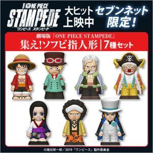劇場版「ONE PIECE STAMPEDE」 集え!ソフビ指人形