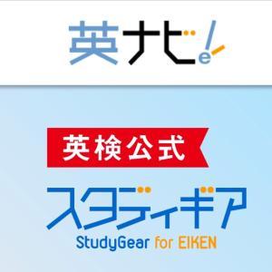 スタディギア for EIKEN