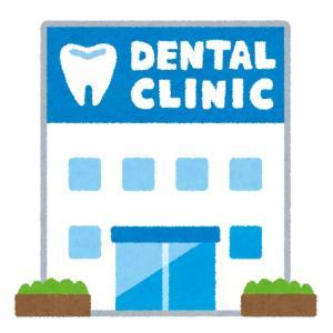 歯科医院はしご