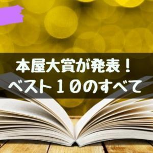 【2020年】本屋大賞が発表!ベスト10のすべて