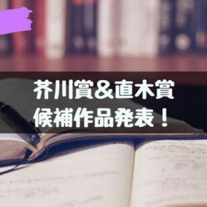 第163回 芥川賞&直木賞 候補作品が発表!あらすじ紹介【2020年上半期】