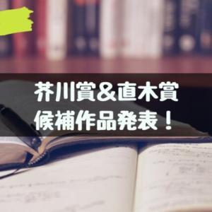 第165回 芥川賞&直木賞 候補作品が発表!あらすじ紹介【2021年上半期】