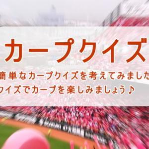 【カープクイズ】遠藤投手が8月21日にプロ初勝利を挙げました。その対戦チームはどこ?(20191017)