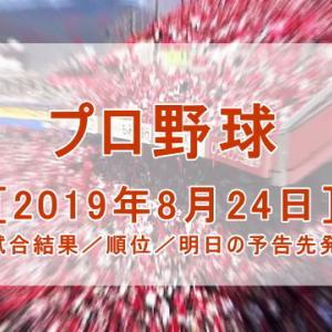 [2019年8月24日]プロ野球試合結果/順位/明日の予告先発