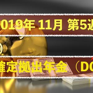 資産100万円突破!【2019年11月第5週】確定拠出年金(DC)
