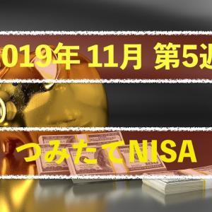 【2019年11月第5週】つみたてNISA(利益43,000円⬆)
