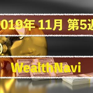 【2019年11月第5週】ウェルスナビ(利益70,000円⬆)