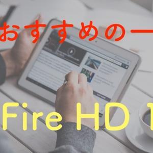 【おすすめの一品】コスパ最強タブレット!Fire HD 10 タブレット