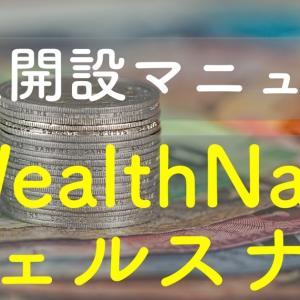 注目ロボアド!WealthNaviを始めよう